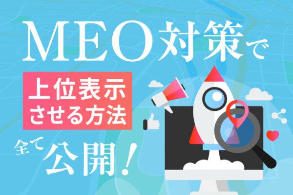 MEO対策で上位表示するためには?必要な要素から具体的な施策方法まで公開