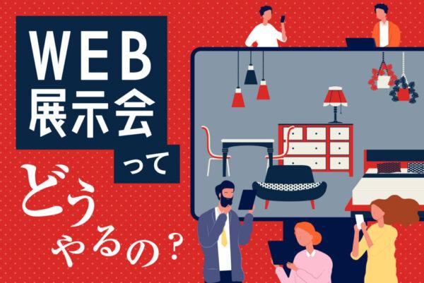 オンライン展示会(Web展示会)を解説!メリデメや成功のポイント