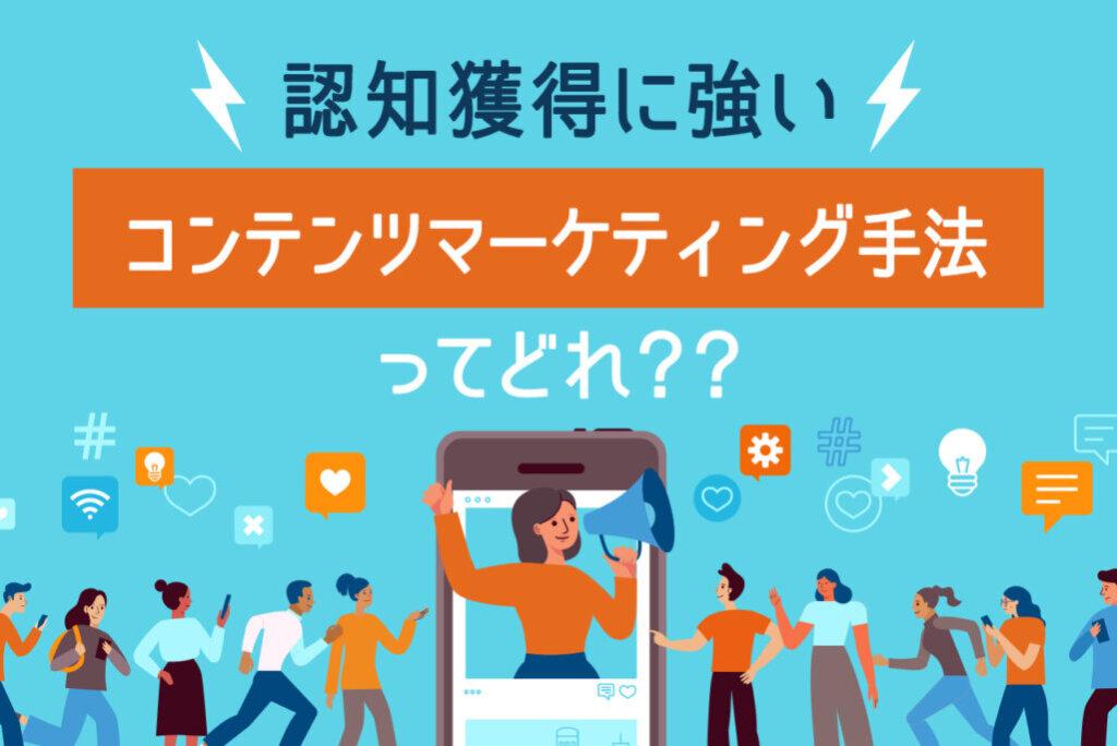 認知獲得に強いコンテンツマーケティング手法と導入の流れを解説|認知を売上につなげるコツとは