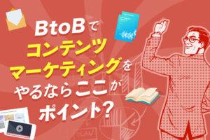 BtoB企業のコンテンツマーケティングの成功法則を5つの事例から解説
