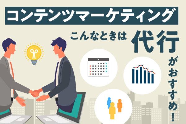 コンテンツマーケティングを代行すべき4パターンを解説|業者選びの7つのポイント