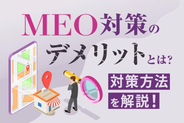MEO対策のデメリットとは? 対策法から上位表示するために必要なことを解説