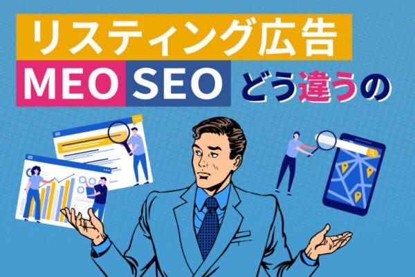 MEO・リスティング広告・SEOの違いを徹底比較!