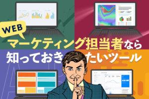 【必見】WEBマーケティング担当者なら知っておきたいツール28選