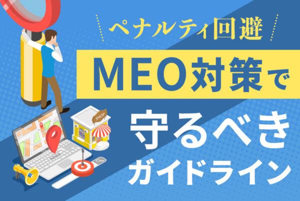 MEO対策で守るべきガイドライン   ペナルティを受けないための方法