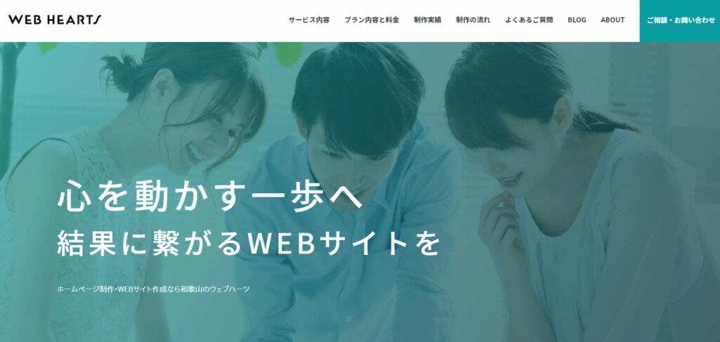 WEB HEARTS