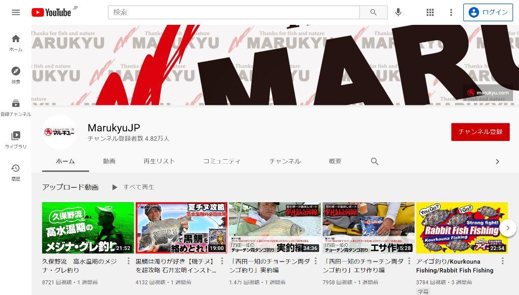 株式会社マルキユーのyoutubeアカウント