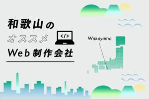 和歌山のWeb制作会社一覧・比較|強み別・業界別・制作カテゴリ別