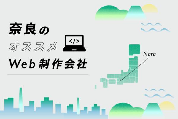 奈良のWeb制作会社一覧・比較|強み別・業界別・制作カテゴリ別