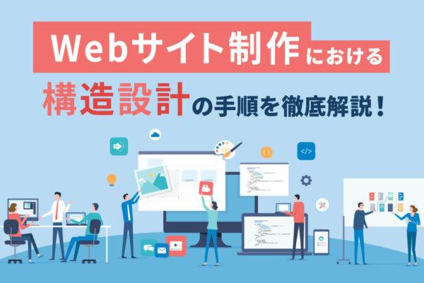 Webサイト制作における構造設計が丸わかり!手順を徹底解説
