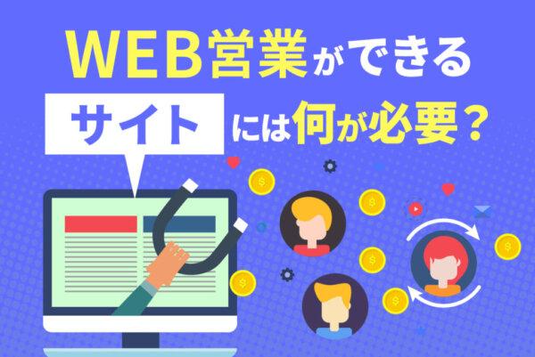 Web営業ができるサイトにするために抑えておくべき5つのポイントと改善方法