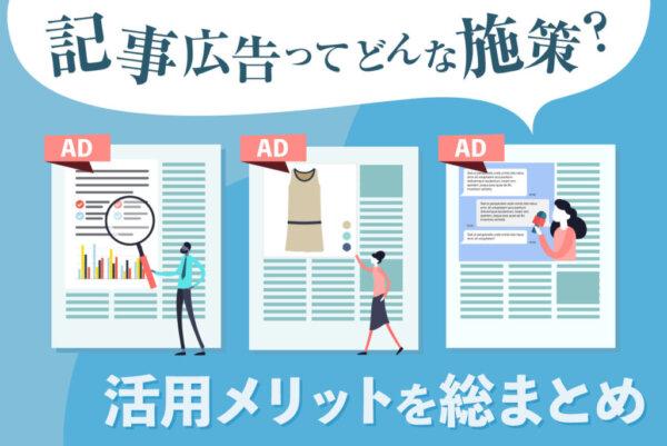 記事広告とはどんな施策?メリットや事例、他との広告との違いも解説