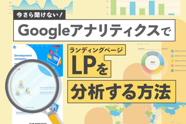 【Googleアナリティクス】ランディングページを分析・改善・最適化する方法