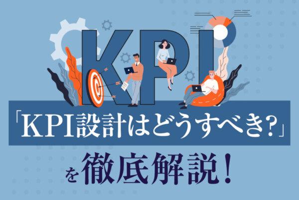 KPI設計の6つのコツを総まとめ|BtoBマーケティングを成功させるためのKPI例とは
