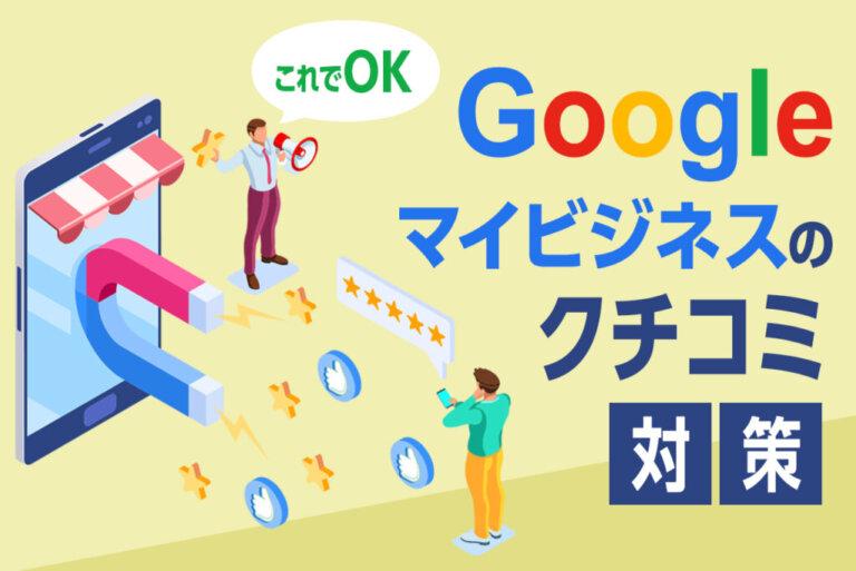 Googleマイビジネスの口コミ対策と良い口コミを集めるコツを解説