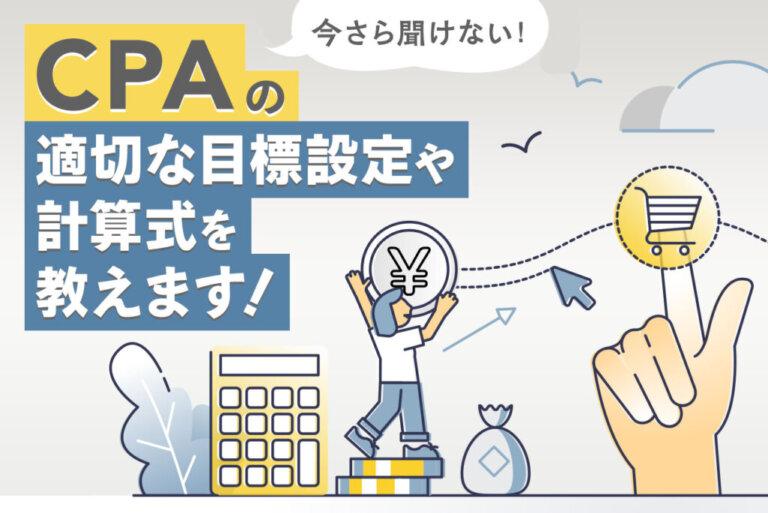 広告運用で重要なCPAとは?適切な目標設定や計算方法を徹底解説