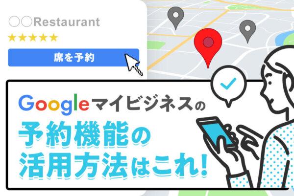 Googleマイビジネスの予約機能の使い方と活用時の注意点を徹底解説