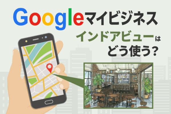 Googleマイビジネスで360度画像(インドアビュー)の活用メリットと導入方法を解説