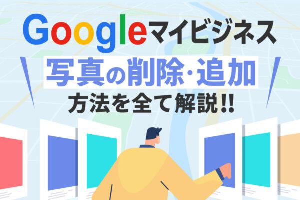 Googleマイビジネスで写真を追加・削除する方法をまとめて解説|掲載すべき写真選定のコツとは