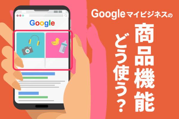 Googleマイビジネスの商品機能の使い方を解説|商品エディタと投稿機能の編集のコツも解説