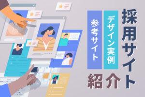 おすすめの採用サイトデザイン事例30 選!作成に役立つ参考サイトも紹介